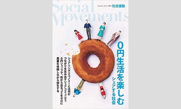 本屋bandbの鶴見済×勝俣誠「0円生活を楽しむ シェアする社会」イベント
