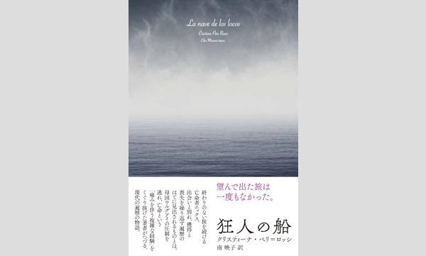 温又柔×南映子×管啓次郎「…だって文学!」 イベント画像1