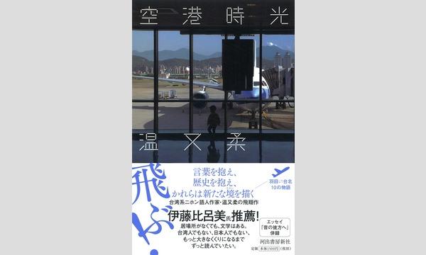 温又柔×南映子×管啓次郎「…だって文学!」 イベント画像2