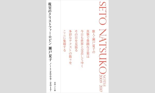 瀬戸夏子×ひらりさ「「愛」について語るときに「私たち」が語ること」 イベント画像1