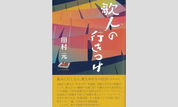 田村元×大井学「たんかうらおもて」 イベント画像1