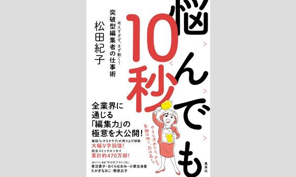 本屋bandbの松田紀子×浜田敬子 「敏腕編集者の仕事術を公開!」イベント