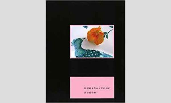 長谷部千彩×中島敏子「香水、目に見えないものを書くということ」 イベント画像1