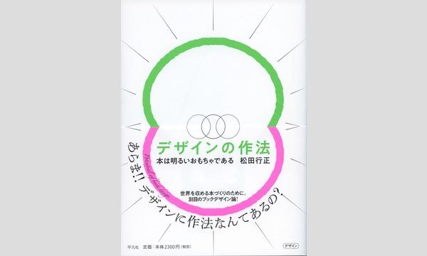 松田行正×佐藤卓×森山明子×真壁智治「今、デザインを語ることの意味」 イベント画像1