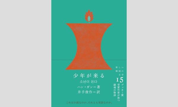 本屋bandbの斎藤真理子「韓国現代文学入門〜その4 ハン・ガン『少年が来る』」イベント