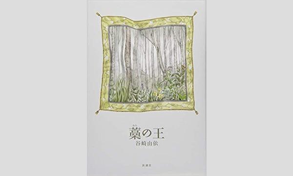 本屋bandbの谷崎由依×青山七恵「なぜ私たちは小説を志すのか」イベント