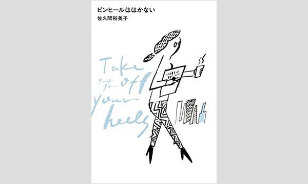 佐久間裕美子×伊藤総研『ピンヒールははかない』(幻冬舎)刊行記念 in東京イベント