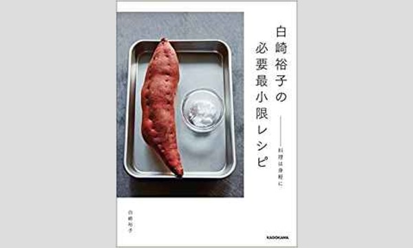 白崎裕子「料理上手になる方法」 イベント画像1