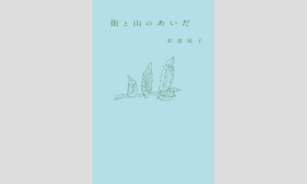 若菜晃子「書を読んで、山に行こう」 イベント画像1