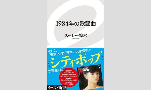 大谷ノブ彦×スージー鈴木「ボクらの1984年、歌と時代を語ろう」 イベント画像1