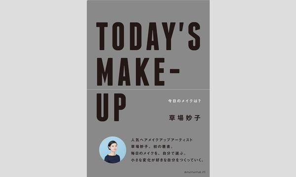 草場妙子×ショコラ「わたしたちのメイク」 イベント画像1