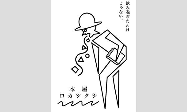 本屋bandbの萩野亮×内沼晋太郎「今、本屋をはじめるということ」イベント