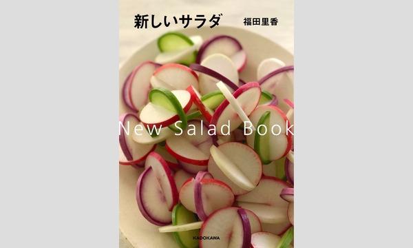福田里香×山本千織×上條桂子「新しいサラダと新しい弁当の作り方」 イベント画像1