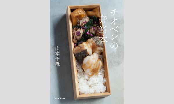福田里香×山本千織×上條桂子「新しいサラダと新しい弁当の作り方」 イベント画像2