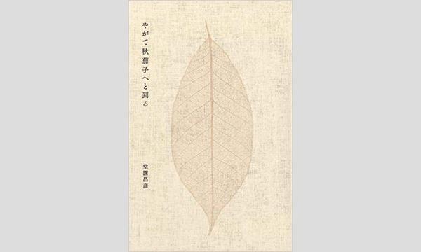 堂園昌彦×吉田恭大「光と私語と口語と短歌」 イベント画像1