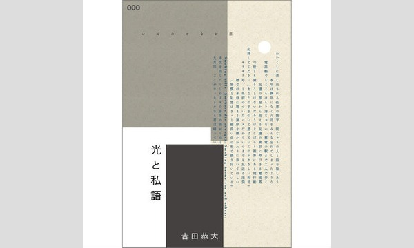 堂園昌彦×吉田恭大「光と私語と口語と短歌」 イベント画像2