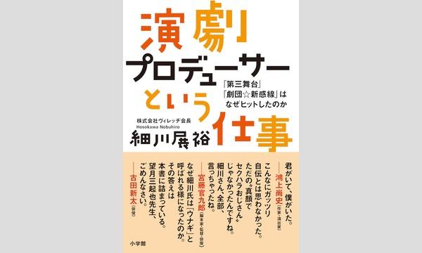 細川展裕×木野花「木野花と語る、女優・木野花論」 イベント画像3