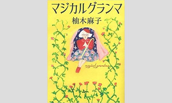 本屋bandbの柚木麻子×五味弘文「ホラーハウスが閉塞感をブチ破る」イベント