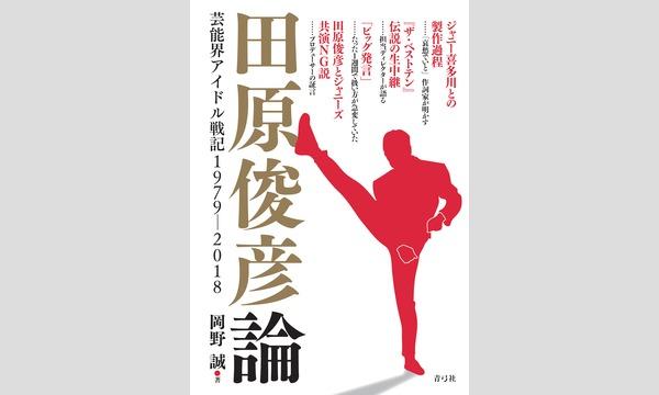 本屋bandbの木野正人×岡野誠「ジャニー喜多川氏を語ろう」イベント