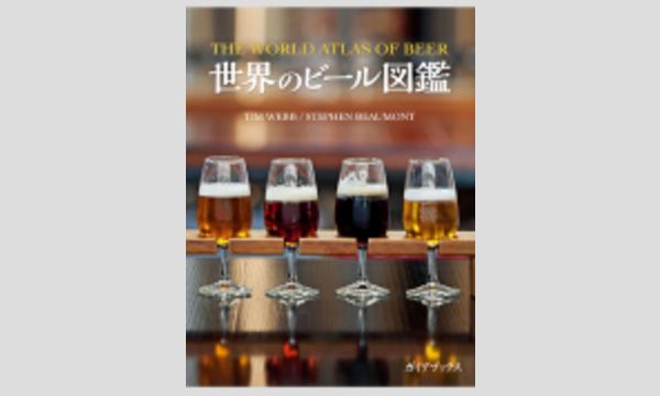 村松静枝×熊谷陣屋×山田司朗「世界から見る日本のビール、日本から見る世界のビール」 in東京イベント