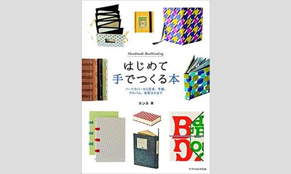 古本と手製本ヨンネ「革装豆本の工程を学んで、豆本アクセサリーを作ろう」 イベント画像3