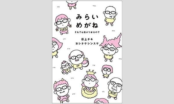 荻上チキ×伊藤絵美 「生きづらさを取り除け」 イベント画像1