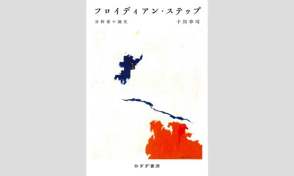 十川幸司×立木康介「愛と享楽について精神分析が知っている二、三の事柄」 イベント画像1
