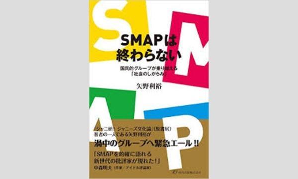 矢野利裕三浦直之 「自由と解放ーーSMAP的身体と演劇的身体を考える」 イベント画像1