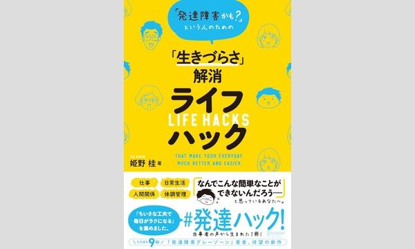本屋bandbの姫野桂×メンタルドクターSidow「精神科医と発達ハックについて考える」イベント