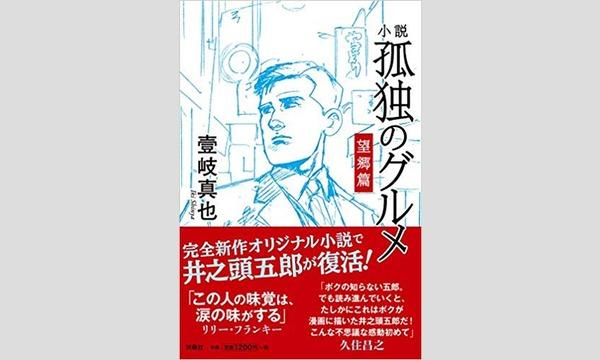 本屋bandbの久住昌之×壹岐真也「井之頭五郎が活字になって帰ってきた!」イベント