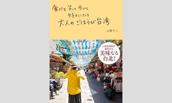 野嶋剛×山脇りこ「ボクらは、どうしてこんなにも台湾が愛おしいのか?」 イベント画像1