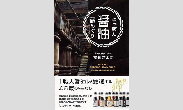 高橋万太郎×城慶典×日野昌暢「なぜ九州の醤油は甘いのか?」 イベント画像1
