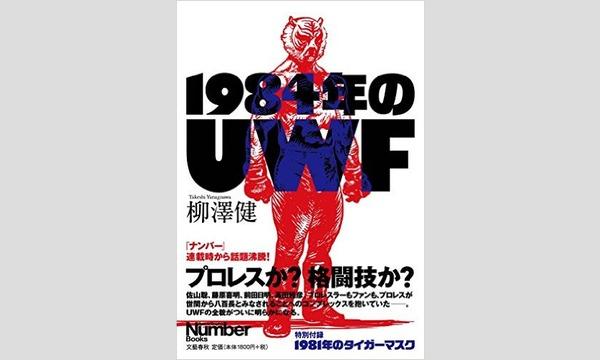 柳澤健×常見陽平『1984年のUWF』無限大記念日 in東京イベント