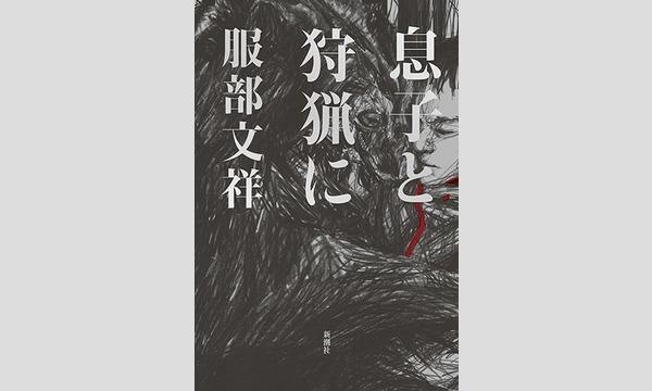 服部文祥×前田亜紀「命を食らう」 in東京イベント