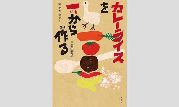 服部文祥×前田亜紀「命を食らう」 イベント画像2