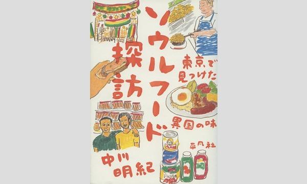 中川明紀×いのうえさきこ「料理で旅して、世界と出会う」 イベント画像1