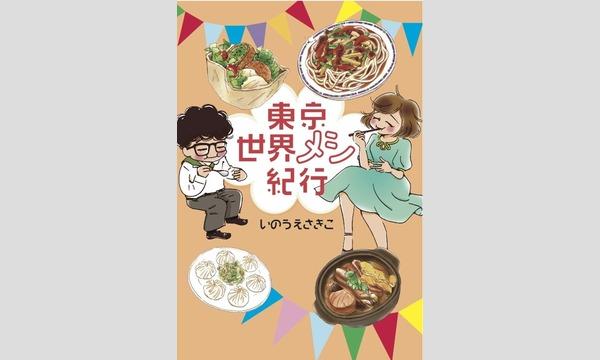中川明紀×いのうえさきこ「料理で旅して、世界と出会う」 イベント画像2