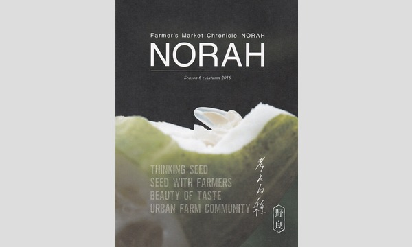 NORAH×WE ARE THE FARM『NORAH Season6』刊行記念 イベント画像1