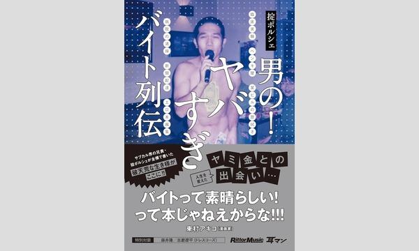 掟ポルシェ×爪切男「俺たちの!ヤバすぎ仕事列伝」 in東京イベント