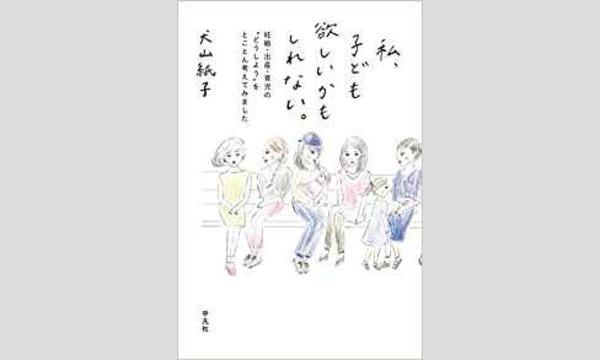 犬山紙子×夏生さえり「恋愛・仕事・出産。女ってちょっと忙しい」 in東京イベント