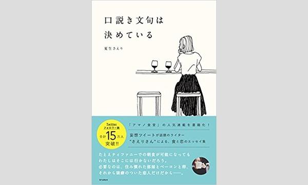 犬山紙子×夏生さえり「恋愛・仕事・出産。女ってちょっと忙しい」 イベント画像2