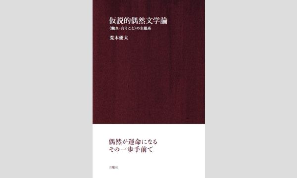 荒木優太×吉川浩満「クリナメンズ作戦会議」 イベント画像1