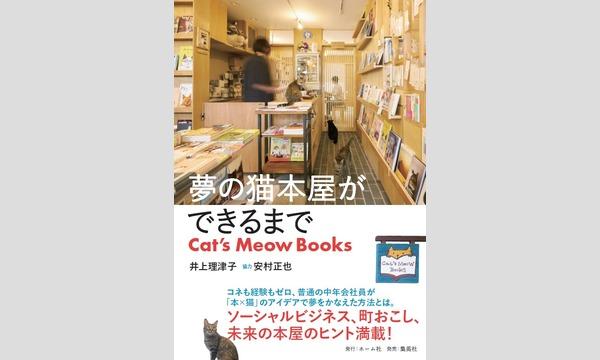 井上理津子×安村正也×東えりか(HONZ)「保護猫が本屋を救う?これからの町のお店のつくり方」 イベント画像1