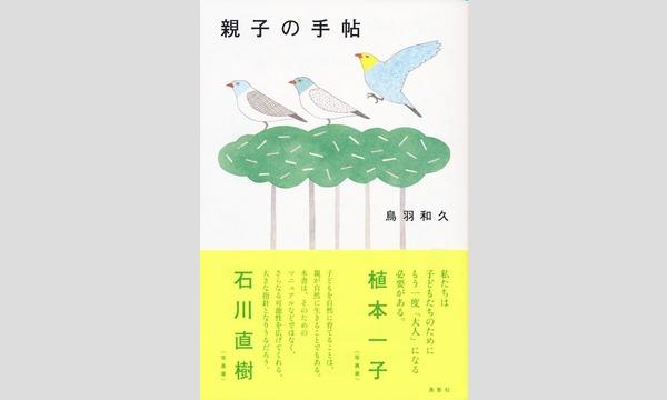 寺尾紗穂×鳥羽和久「さまざまな親と子のかたちについて」 イベント画像1