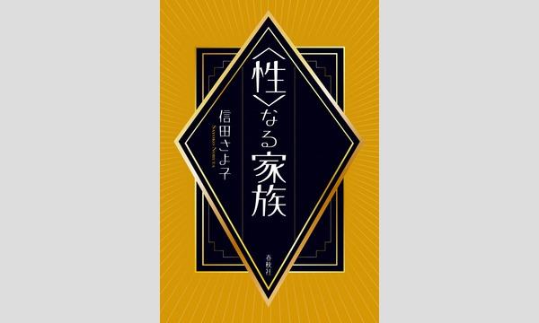 """信田さよ子×北原みのり「""""NO""""から始まる未来」 イベント画像1"""