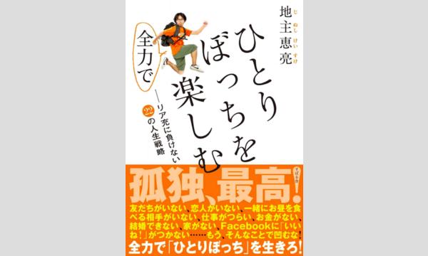 地主恵亮×朝井麻由美「ぼっち頂上対談~孤独の受け入れ方」 in東京イベント