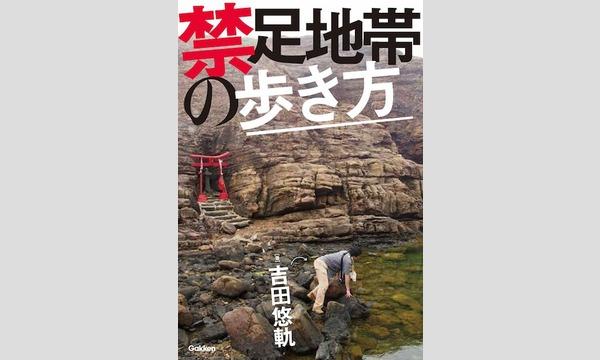 辛酸なめ子×吉田悠軌「ムー的 オカルト取材の歩き方」 イベント画像1