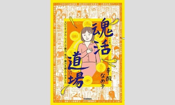 辛酸なめ子×吉田悠軌「ムー的 オカルト取材の歩き方」 イベント画像2