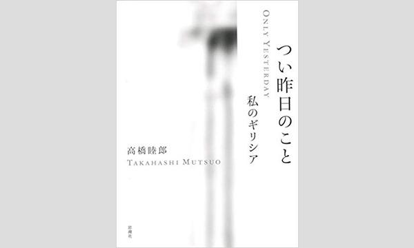 高橋睦郎×栩木伸明トークイベント イベント画像1