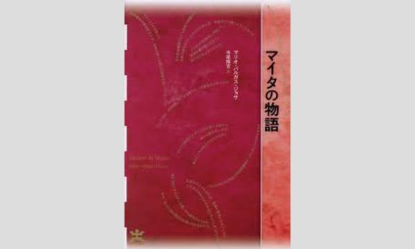 寺尾隆吉×山形浩生「ノーベル賞作家が描くトロツキー」 イベント画像1